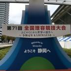 第71回全国理容競技大会 71th Barber Compitition in Shizuoka